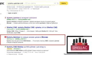 seo kupit shellac 320x202 - Продвижение сайта в поиске (SEO)