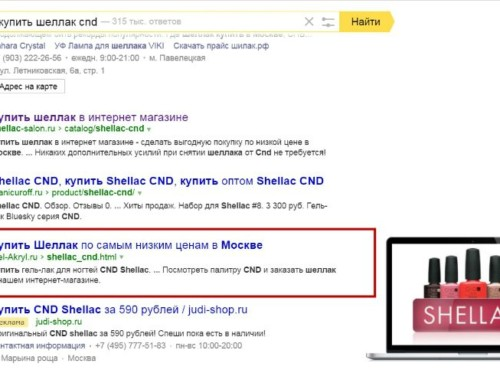Продвижение сайта покрытия для ногтей CND Shellac